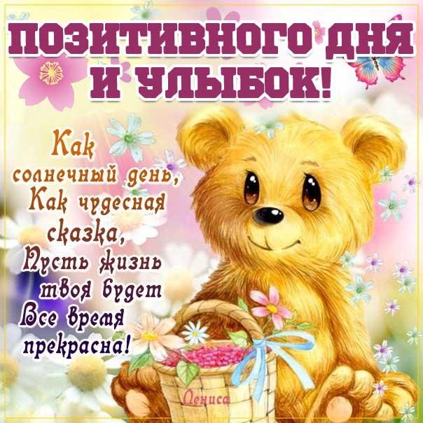 Открытка позитивного дня и улыбок. Медвежонок, мультяшка, с надписью, текст, стишок, узоры, мерцающая, в картинках, пожелание, чудесного.