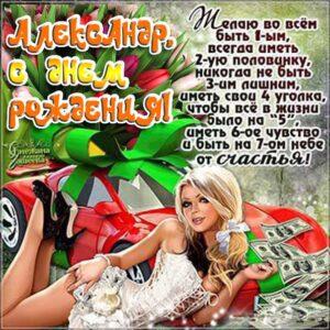 С днем рождения Александр картинка девушка, машина
