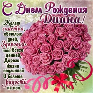 С днем рождения Диана картинки, Диане открытка с днем рождения, Дианке день рождения, Дианочке с днем рождения анимация, Дина именины картинки, поздравить Дианку, для Дианы с днем рождения, шикарные розы