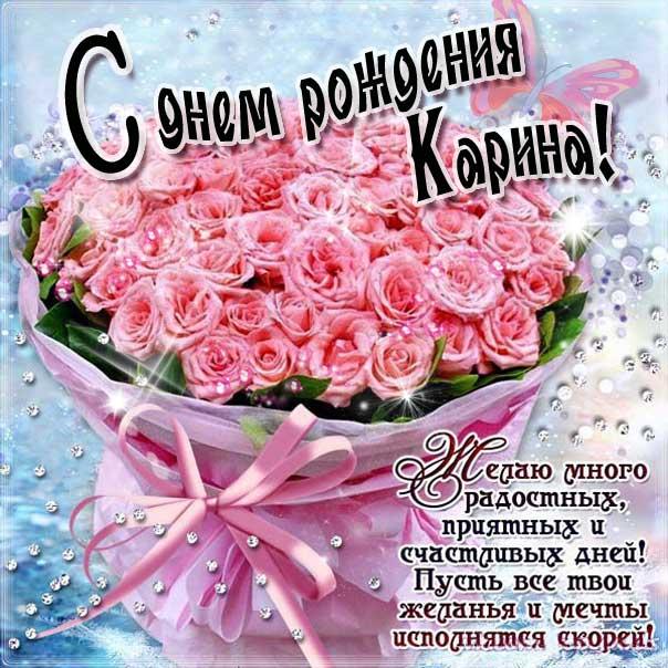 С днем рождения Карина картинка. Розовые розы, букет, с надписью, в открытках.