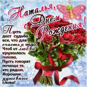 С днем рождения Наталья картинка открытка розы красные букет