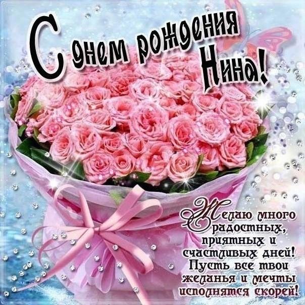Букет розовых роз картинка открытка с днем рождения Нина