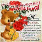 Валерия поздравить открытки день рождения