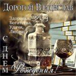 Владислав музыкальная открытка др именины