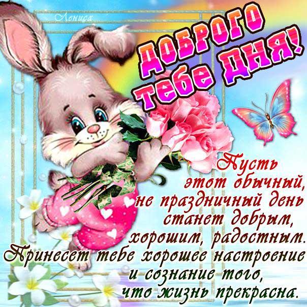 Открытка доброго тебе дня. Зайчик, мультяшка, цветы, сердечко, текст, красивая надпись, со стихом, мигающая, картинки, пожелание, картинка.
