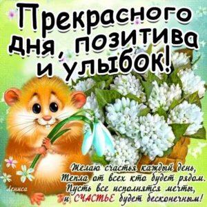 Картинка прекрасного дня позитива улыбок. Зверушка, мультяшка, цветы, текст, красивая надпись, со стихом, мигающая, картинки, пожелание, картинка.