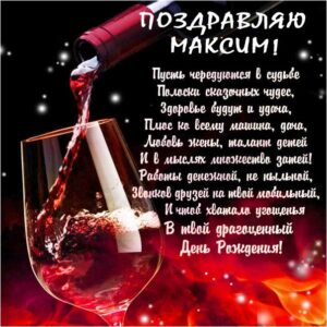 С днем рождения Максим картинки, Максиму открытка с днем рождения, Макс с днем рождения, Максимка с днем рождения анимация, Максим именины картинки, поздравить Максима, для Макса с днем рождения, вино, с надписью, со стихом
