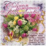 Мирослава музыкальная открытка др именины