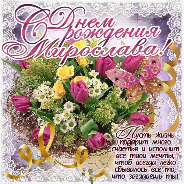 С днем рождения Мирослава картинки, Мирославе открытка с днем рождения, Мире день рождения, Мирославочка с днем рождения анимация, Мирочке именины картинки, поздравить Мирославу, для Мирославы с днем рождения, красные цветы