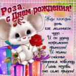 Роза открытки с музыкой день рождения