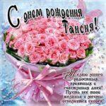 Таисия музыкальная открытка др именины