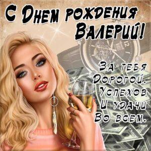 С днем рождения Валерий картинки, Валере открытка с днем рождения, Валера с днем рождения, Валек с днем рождения анимация, доллары, Валерий именины картинки, красивая девушка, поздравить Валеру, доллары, для Валерия с днем рождения открытки