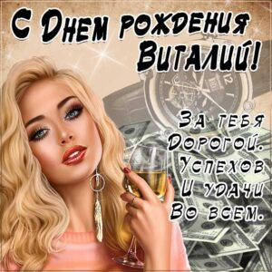 С днем рождения Виталий картинки, Витале открытка с днем рождения, коньяк, красивая девушка, доллары, Виталик с днем рождения, Виталик с днем рождения анимация, Виталий именины картинки, прикольная картинка, поздравить Витюшу, для Виталика с днем рождения открытки