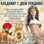Владимир открытки с музыкой день рождения