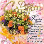 Ярославе красивые открытки день рождения