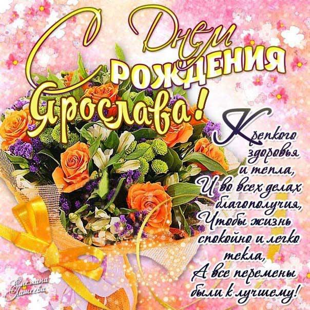 С днем рождения Ярослава картинки, Ярославе открытка с днем рождения, Славуне день рождения, Славочка с днем рождения анимация, Ясе именины картинки, поздравить Ярославу, для Ярославы с днем рождения