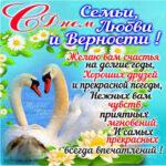 Поздравления открытки с днем Семьи