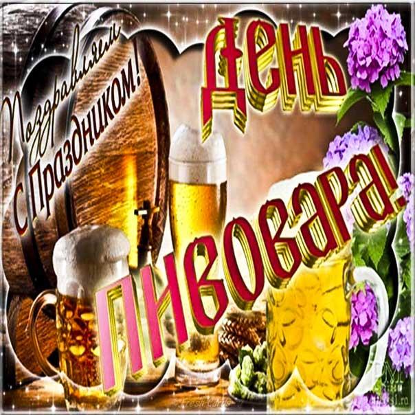 День пивовара музыкальная открытка