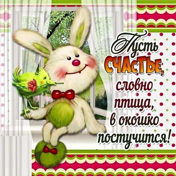 Картинки желаю счастья с красивыми фразами. Заяц, зайчик, мультик, со словами, с текстом, желаю добра.