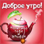 Позитивного веселого утра