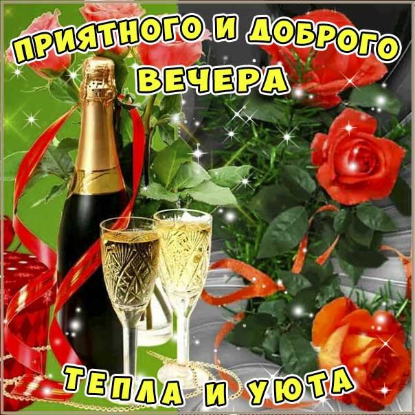 Добрый вечер, шампанское, розы, приятного вечера, тепла и уюта
