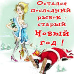 С юмором открытки на старый новый год