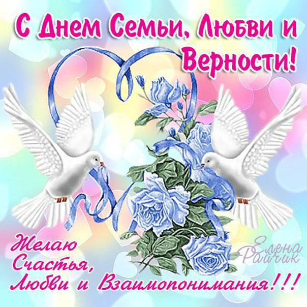Международный день Семей открытки