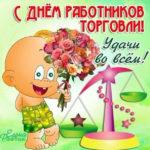 Поздравления открытки с днем Торговли
