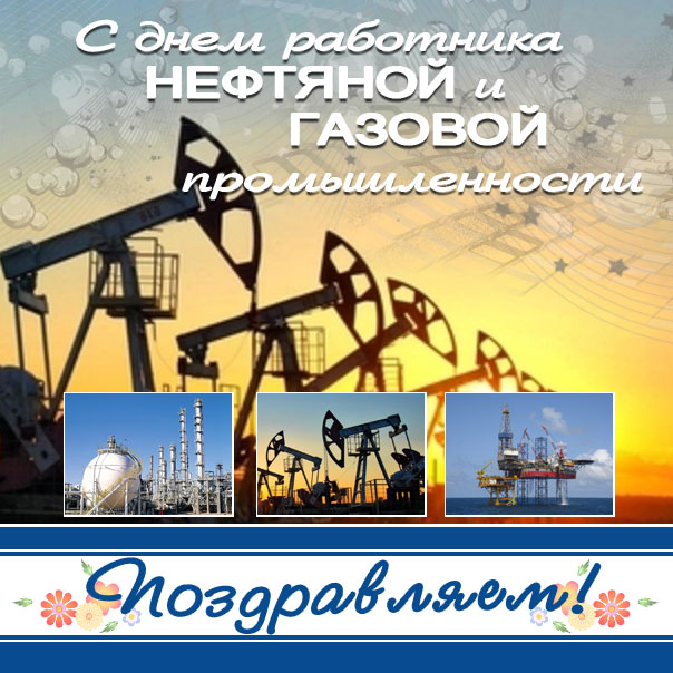 Нефтяная и газовая промышленность