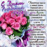 Розе лучшие открытки именины