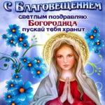 Открытка благовещение девы марии