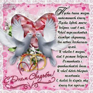 Красивая открытка день свадьбы