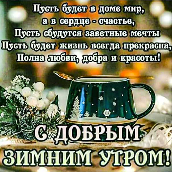 доброе зимнее утро, с добрым утром, утренний морозный позитив, чудесного настроения, про морозное утро картинка, утро мороз приветствие, утреннее снежное пожелание
