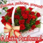 Розы с днем рождения открытки