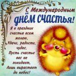 Счастья всем 20 марта
