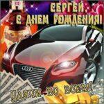 Сергей с днем рождения гиф