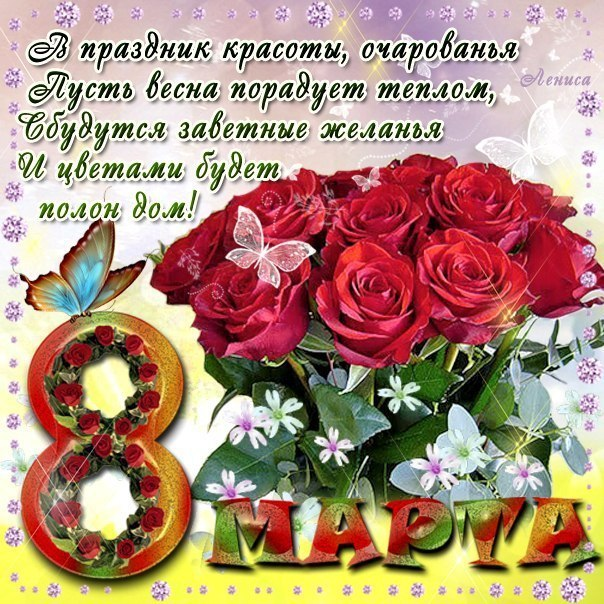 8 Марта открытки блестящие