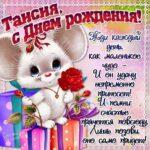 Таисия поздравить открытки день рождения