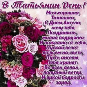 Открытка Тане с праздником. Надпись, розы, цветы, стихотворение, Татьяне, стих, с бликами, мерцающие, фразы, узоры, картинка.