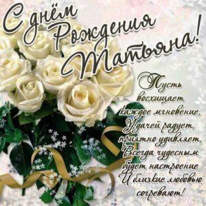 Картинка с днем рождения Татьяна белые розы