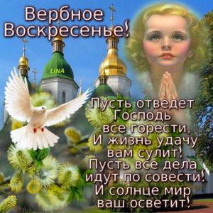 Православное Вербное воскресенье