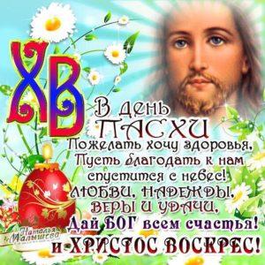 Великдень листівки