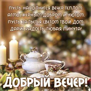 Приятного вечера, романтического вечера, прекрасного вечера, релакс вечером, доброго вечера, свечи, чай