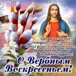 Поздравительная открытка вербное воскресенье