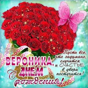 С днем рождения Вероника картинка поздравление. Букет, красные розы, надпись стих