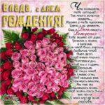 Влада музыкальная открытка др именины