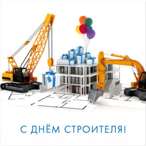 День строителя, чертежи, экскаваторы
