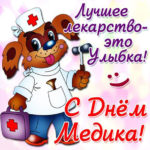 Приятные мерцающие открытки врачам