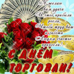 Коллегам поздравления открытки с днем Торговли
