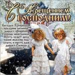 Бесплатные мерцающие открытки и плейкасты Крещение